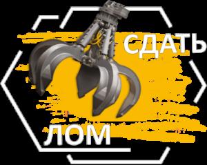 Прием металлолома у Вторичные Металлы